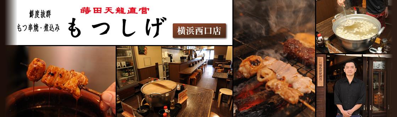 もつ串焼き 煮込み もつしげ 横浜西口 -クーポン-