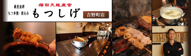 もつ串焼き 煮込み もつしげ吉野町店 -メニュー-