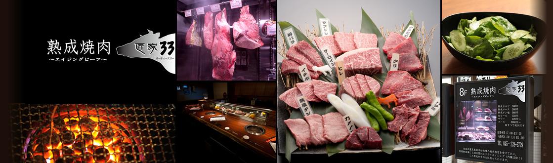 熟成焼肉 匠家33 -アクセス・店舗情報-