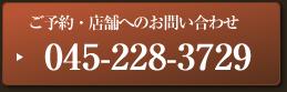 ご予約・店舗へのお問い合わせ 045-713-1693