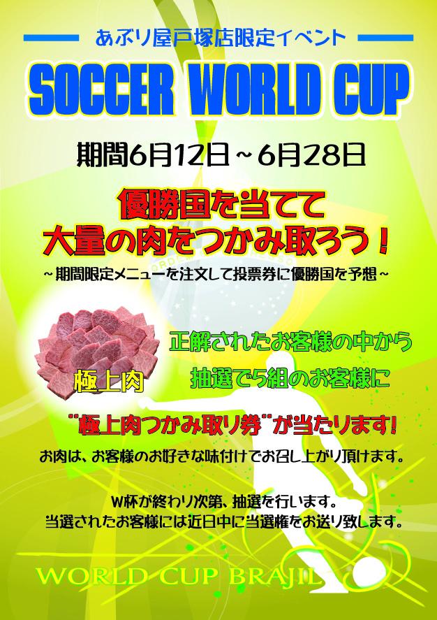 W-CUPイベント HP用のコピー