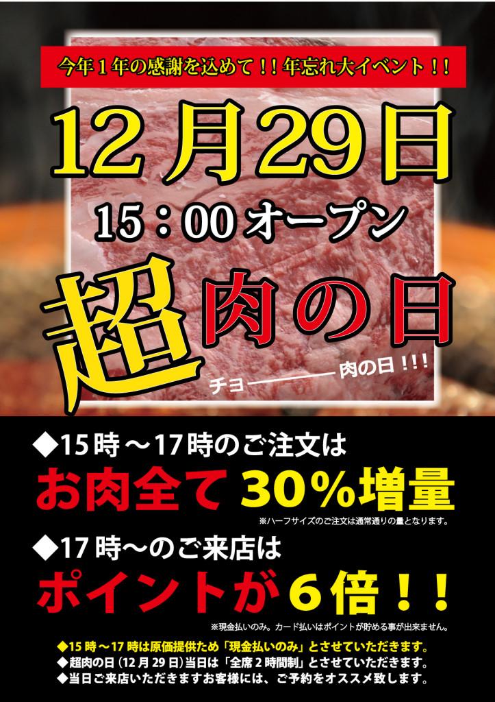2014超肉の日 web