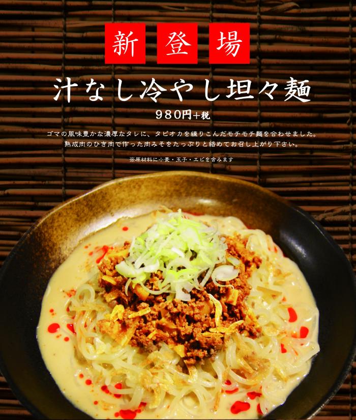 匠家 坦々麺 2015.7