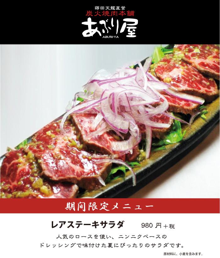 戸塚 レアステーキ 2015.8.3スタート