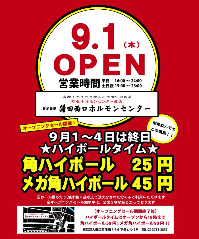 蒲田西口 オープン告知 20169.1