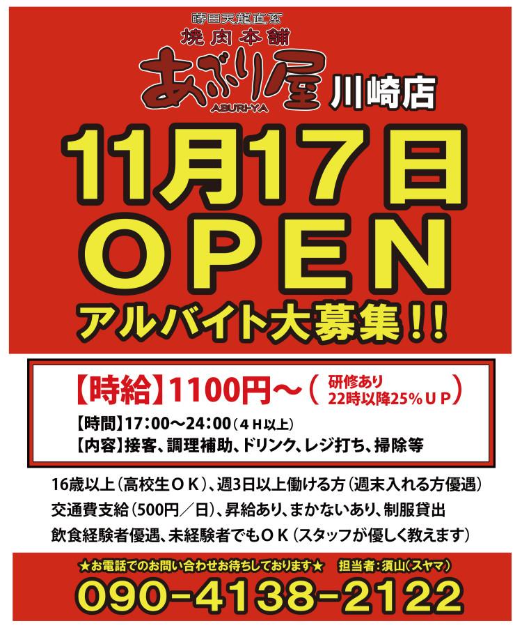 あぶり屋川崎店 オープン告知 2016.11.8