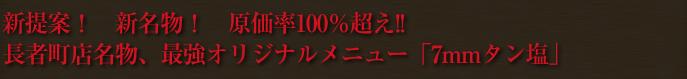 焼肉の原点、肉の品質と鮮度にこだわる、「蒔田 天龍」直営店。国産黒毛和牛の旨さをガッツリ味わえる、満足メニューがいっぱい!