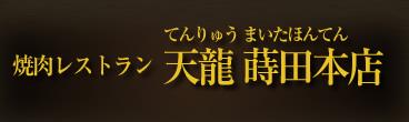 焼肉レストラン 天龍 蒔田本店