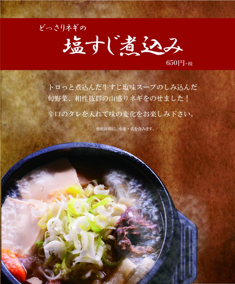 第1G 塩すじ煮込み 2015.9
